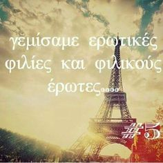 Τάδε έφη Παρίσι... :-Ρ Epic Quotes, Funny Quotes, Inspirational Quotes, Everything Is Possible, Perfection Quotes, Greek Quotes, Say Something, In Writing, Favorite Quotes