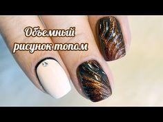 Объемный дизайн ногтей топом на гель-лаке - YouTube