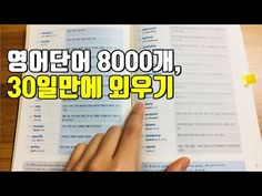 단어를 효율적으로 오랫동안 기억하는 방법 - YouTube English Vocabulary, English Grammar, English Language, English Study, Learn English, Sense Of Life, Korean Words, Language Study, Learn Korean