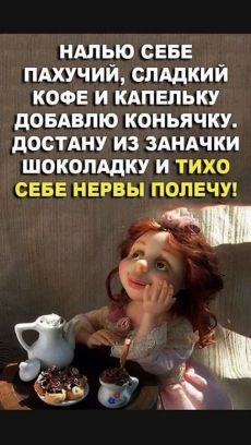 Famous Phrases, Biblical Verses, Funny Quotes About Life, Self Confidence, Self Development, Cool Words, Good Morning, Funny Jokes, Best Quotes