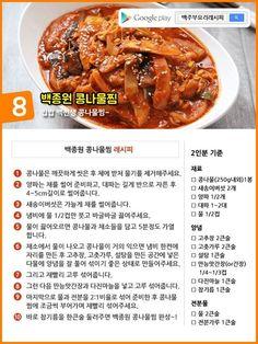 백종원 레시피 2탄 : 네이버 블로그 Nutrition Information, Korean Food, Food Menu, Food Plating, Recipe Collection, Food And Drink, Soup, Cooking Recipes, Yummy Food