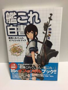 Kantai Collection Official Book kankorehakusho Anime F/S