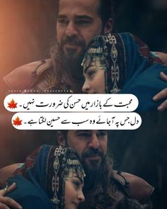 Rumi Love Quotes, Love Quotes In Urdu, Couples Quotes Love, True Feelings Quotes, Urdu Love Words, Love Smile Quotes, Poetry Quotes In Urdu, Love Husband Quotes, Poetry Feelings