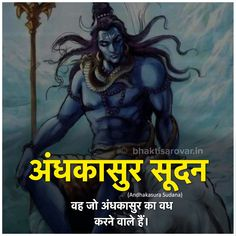 #ShivaImageQuotes #mahakaal #ShivaStatus #ShivaQuotes #ShivaFacts #ShivaShayri #Mahadev #Adiyogi #hindudharma #omnamahshivaya #bholenath #harharmahadev #bhole #bholebaba #aghori #shambhu #jaimahakal #devokedevmahadev #shiva Rudra Shiva, Mahakal Shiva, Shiva Art, Krishna, Shiva Images Hd, Lord Shiva Names, Lord Rama Images, Lord Shiva Hd Wallpaper, Ganesha Pictures