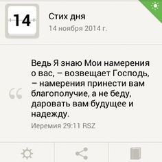 #СтихДня от #YouVersion на #14ноября: http://bible.com/143/jer.29.11.rsz http://instagram.com/p/vW2HaxI51Z/