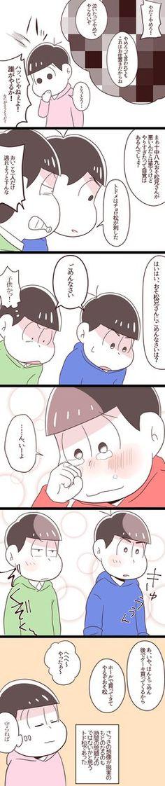 【おそ松さん】水陸に長男を泣かして欲しかった漫画