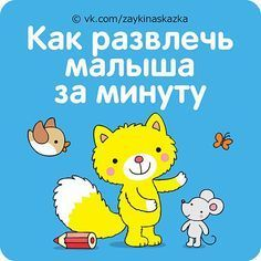 Стена Baby Co, Mom And Baby, Baby Time, Baby Party, Illustrations And Posters, Creative Kids, Raising Kids, Kids Education, Beautiful Children