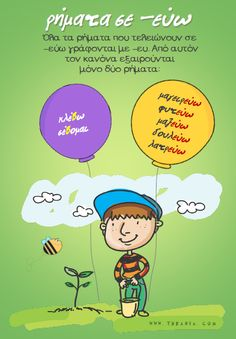 Τα ρήματα σε -εύω Greek Language, Special Needs Kids, School Lessons, Too Cool For School, Kids Corner, Home Schooling, Teaching Tips, Primary School, Teaching English