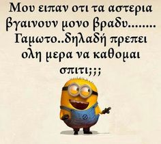 Greek Memes, Funny Greek Quotes, We Love Minions, Bring Me To Life, Minion Jokes, Fb Memes, Funny Vines, Text Quotes, Funny Cartoons