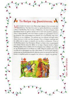 Christmas Time, Christmas Crafts, Xmas, Learn Greek, Greek Language, Baby Play, Preschool Activities, Fairy Tales, Kindergarten