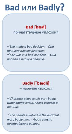 Английские слова, которые мы путаем Bad, а где Badly #learnathome #englishgrammar #английский #confusingwords #english #vocabulary Study English Language, English Grammar Rules, Russian Language Learning, English Phrases, English Study, English Vocabulary, English Time, Learn English Words, English Course