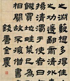 【文化专题】千年书法 - hszq99 - 红树醉秋 Chinese Calligraphy, Calligraphy Art, Caligraphy, Chinese Brush, Chinese Art, Tinta China, Chinese Painting, Ink Painting, Digital Art