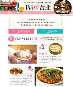 観光もグルメもおすすめな台北旅行!夜市や龍山寺、九ふんなど人気の観光地や、小籠包・マンゴーかき氷など日本でも話題の台湾料理&スイーツをご紹介!  ▼We Love 台北 要チェック! http://www.tour.ne.jp/w_special/taipei/