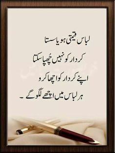 Urdu Quotes With Images, Inspirational Quotes In Urdu, Quran Quotes Love, Hadith Quotes, Ali Quotes, Islamic Love Quotes, Qoutes, Positive Quotes, Urdu Funny Poetry