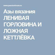 Азы вязания ЛЕНИВАЯ ГОРЛОВИНА И ЛОЖНАЯ КЕТТЛЁВКА