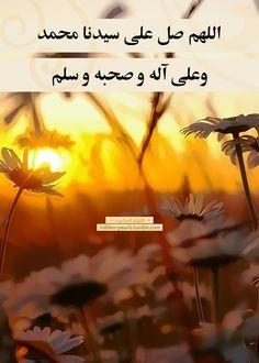 اللهم صل وسلم وبارك على سيدنا محمد وآله وصحبه أجمعين