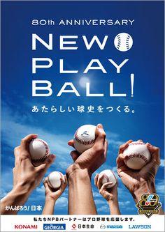 2014年NPBスローガンポスター