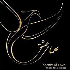 Prayers and Poems in Farsi and Arabic sung in the most melodious of tones: Shidan Toloui-Wallace - Phoenix of Love