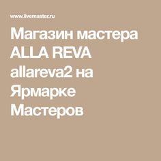 Магазин мастера ALLA REVA allareva2 на Ярмарке Мастеров