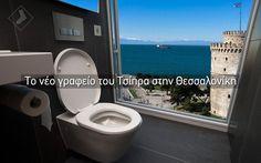 """Ο χρήστης Άσπρη Κάλτσα στο Twitter: """"Χέσε ψηλά και αγνάντευε #adeies… Toilet, Bathroom, Twitter, Washroom, Flush Toilet, Full Bath, Toilets, Bath, Bathrooms"""