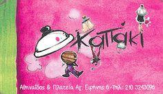 Καπάκι Cafe Cafe Bar, Snoopy, Fictional Characters, Art, Art Background, Kunst, Performing Arts, Fantasy Characters, Art Education Resources