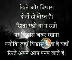 SMS Greetings Vishwas In Hindi With Image