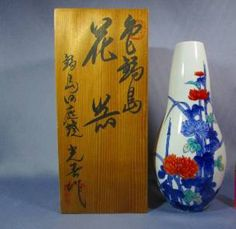 This fine and rare 50-60 year-old Nabeshima porcelain vase was handmade and hand painted by most Famous and award winning Kyoto Potter Yamazaki