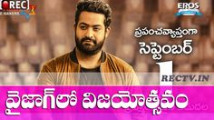 Jr Ntr Janatha Garage Success Celebrations at Vizag ll latest telugu film news updates gossips
