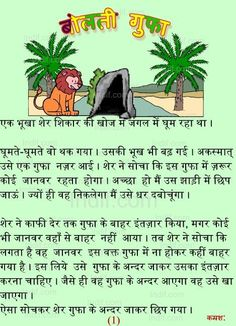 18 Best Moral Stories in Hindi images in 2019 | Hindi quotes