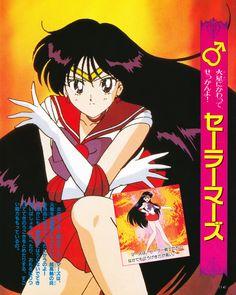 セーラーマーズ / 火野レイ Sailor Mars / Rei Hino : 美少女戦士セーラームーンR - Sailor Moon TV Magazine Deluxe