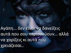 Greek Quotes, Forever Love, Face Art, Karma, Love Quotes, Feelings, Sayings, Words, Fictional Characters