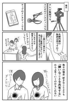 「確かに大事だわ」「怖いけどやってみる」 夫婦円満の秘けつに、22万人が共感 – grape [グレイプ] Good To Know, Manga, Comics, Words, Quotes, Life, Quotations, Manga Anime, Manga Comics