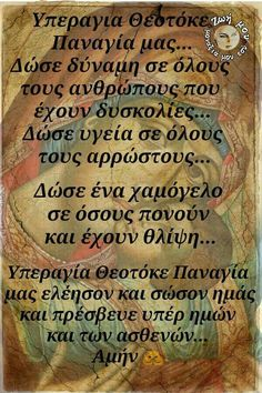Greek Memes, Greek Quotes, Orthodox Christianity, Facebook Humor, Christian Faith, Picture Quotes, Prayers, Pictures, Drawings