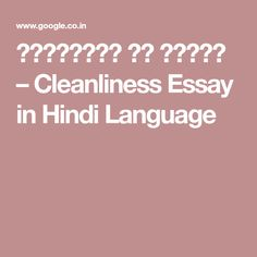 Self Essay Examples     Cleanliness Essay In Hindi Language Essay About Leader also The Color Of Water Essay      Swachh Bharat  Diversity Essay For College