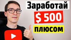 500$ ПАССИВНЫЙ ДОХОД ► Как заработать деньги на своих видео (эксперимент) - Стас Быков