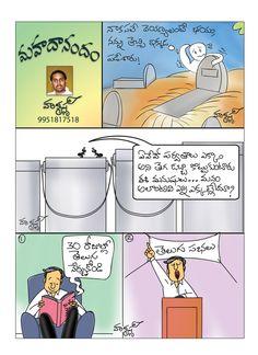 Started #Mahadanandam #cartoonFeature in #Makutam , #ManamPaper's Sunday supplement :)