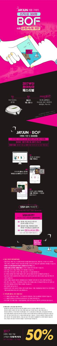 제이준 제품 구매하고 BOF 가자! EVENT - 제이준코스메틱 공식쇼핑몰 #프로모션 #cosmetic Web Design, Pop Art Design, Graphic Design Tutorials, Page Design, Coin Market, Event Website, Cosmetic Design, Promotional Design, Event Page