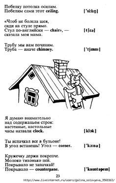 одного русско-английские стихи договорки по теме предметы мебели мебель имеет практическое значение