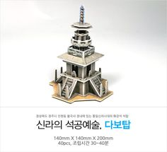 [Bulguksa Daboh Tower]Korean Tradition 3D Solid Paper Puzzle  #TTOKTTAK