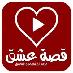 قصة عشق للمسلسلات التركيه Retail Logos Lululemon Logo Logos