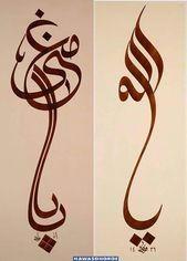 480 × 669 Pixel – T-Bird – Join in the world of pin Arabic Calligraphy Art, Beautiful Calligraphy, Arabic Art, Caligraphy, Learn Calligraphy, Calligraphy Alphabet, Graffiti Font, Arabic Design, Fantastic Art