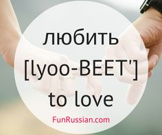 """How to Say """"I Love You"""" in Russian"""