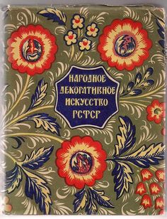 Decorative Folk Art of Soviet Union (Russia) (text in Russian)