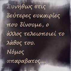 Motivational Thoughts, Positive Quotes, Motivational Quotes, Inspirational Quotes, My Life Quotes, Book Quotes, The Words, Greek Quotes, True Facts
