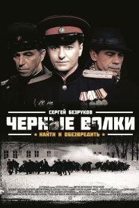 Черные волки (2011) | Смотреть сериал онлайн | Kinow.TV