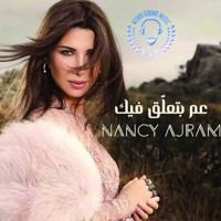 Nancy Ajram - 3am Bet3alla2 Feek HQ عم بتعلق فيك - نانسي عجرم by WSM-44 on SoundCloud