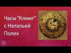 Наталья Полех  Часы Климт Декупаж мастер-класс