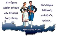 De exei Greek Quotes, Crete, Disney Characters, Fictional Characters, Poems, Teaching, Movies, Therapy, Inspiration