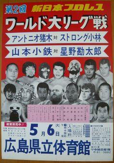 Japanese Wrestling, Fight Club, Professional Wrestling, Martial Arts, Retro, Sports, Lucha Libre, Hs Sports, Combat Sport