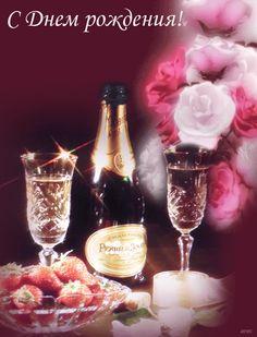 День рождения, шампанское, цветы